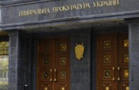 Генпрокуратура Украины поручила в течение 10 суток задержать Клюева, Захарченко, Якименко, Пшонку и Лукаш