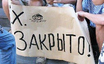 «Новый фронт» пикетирует «Пузату Хату»