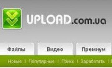 Файлообменник Upload уходит из бизнеса