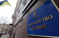 Уголовное дело на советских политических деятелей нужно для восстановления исторической справедливости, - Минюст