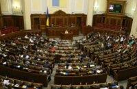 Сегодня депутаты возвращаются в Верховную Раду после каникул