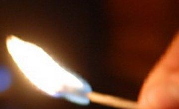 В Днепропетровской области 2 человека погибли из-за курения, а мужчина совершил самосожжение