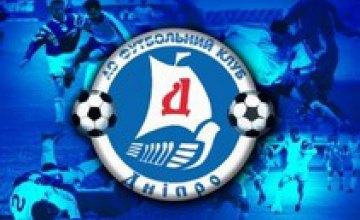 ФК «Днепр» проведет три контрольных матча в Австрии