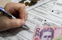 Жителям Днепропетровщины будут по-другому начислять льготы на оплату коммунальных услуг