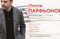 Леонид Парфенов представит свой авторский фильм в Днепре