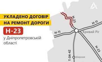 На Днепропетровщине начнут ремонтировать дорогу национального значения