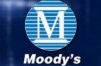 Moody's понизил рейтинг вероятности дефолта «Нафтогаза»