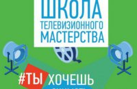 Школа телемастерства «Лествица» приглашает юных днепрян на мастер-класс