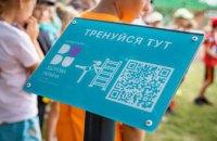 В Новопавловской громаде открыли «активный парк»