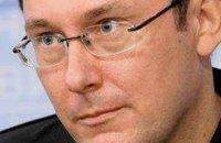 Прокуратура возбудила уголовное дело против Луценко