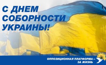  «Оппозиционная платформа – За жизнь»: Соборность Украины – это мир, взаимопонимание и компромисс