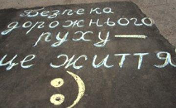 В Днепропетровске прошел детский конкурс рисунка на асфальте