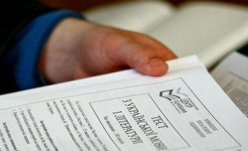В этом году абитуриенты Днепропетровщины будут проходить пробное ВНО дистанционно