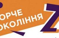Для детей Днепропетровщины стартует творческий конкурс «Z_ефир» - Валентин Резниченко