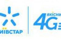 Київстар збільшив покриття 4G  у 321 населеному пункті