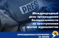 «Оппозиционная платформа – За жизнь» требует наказания за преступления против журналистов и свободы слова