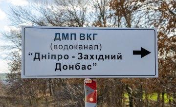 Водоснабжение четырех городов Днепропетровской области под угрозой