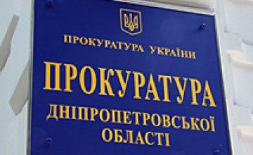 В прокуратуре Днепропетровской области новые назначения