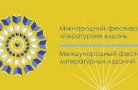 В марте на Днепропетровщине стартует регистрация на Международный литературный фестиваль «Редкая птица»-2019