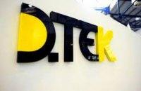 В Днепре ДТЭК Днепрооблэнерго открыл обновленный центр обслуживания для своих клиентов