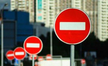 Какие улицы будут перекрыты в День города (11-13 сентября)
