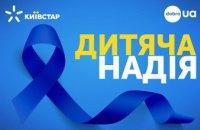 398 тис. благодійних SMS і 7,3 млн гривень: як абоненти Київстар допомагають дитячим лікарням