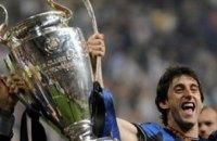 «Интер» стал победителем Лиги чемпионов УЕФА