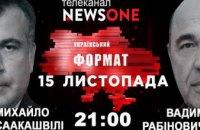 На премьере нового политического ток-шоу на NewsOne встретятся Рабинович и Саакашвили