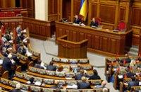 Верховная Рада закрылась на каникулы