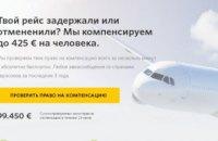 В Украине заработал сервис компенсаций для авиапассажиров