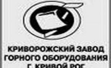 НПК «Горные машины» предоставит работу лучшим студентам Днепропетровской области