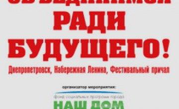 Фонд «Наш дом Днепропетровск» подарил праздник жителям города
