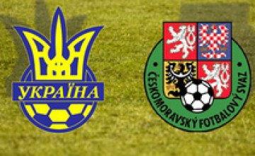 Юношеская сборная Украины обыграла Чехию 2:1