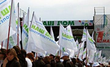 1 мая Днепропетровск объединился ради будущего (ВИДЕО)