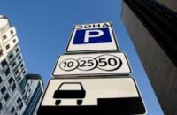Верховная Рада усилила ответственность за нарушение правил парковки