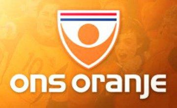 Сборная Нидерландов привезет в Украину «третий» состав