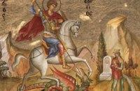 Сегодня православные молитвенно почитают память великомученика Георгия Победоносца