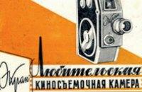 В Историческом музее покажут раритетные кинокамеры прошлого века