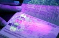 МВД получило 120 млн грн на биометрические паспорта