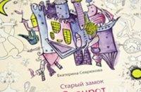 Сегодня отмечается Международный день детской книги