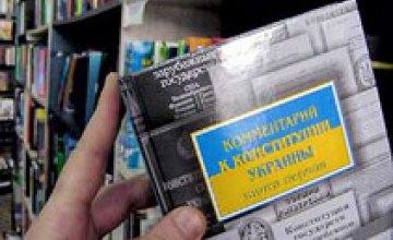 Каждый житель Днепропетровска сможет бесплатно получить экземпляр Конституции