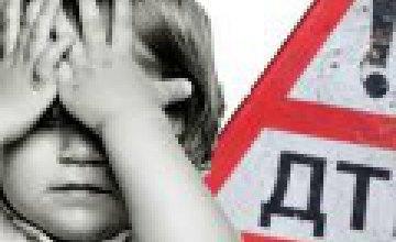На Днепропетровщине под колёса автомобиля попала 9-летняя девочка