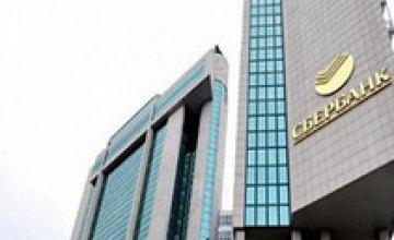 Сбербанк России готов выполнить функцию МВФ для Украины