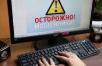 Взымали полную предоплату за профессиональную косметику и исчезали: интернет-мошенники «заработали» более 300 тыс. грн