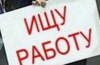 В Украине сократилась безработица, - Минсоцполитики