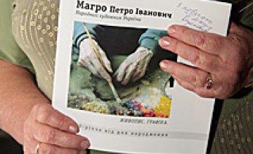 Выставка картин Петра Магро (ФОТОРЕПОРТАЖ)