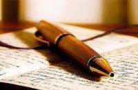 Днепровских авторов приглашают принять участие во  Всеукраинском литературном конкурсе «Dnipro-Book-Fest»