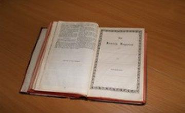 Днепропетровские таможенники обнаружили старинную Библию