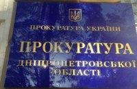 На Днепропетровщине религиозная община пыталась получить право собственности на старинный собор
