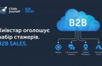 Київстар набирає стажерів у сфері продажу корпоративних IT-рішень